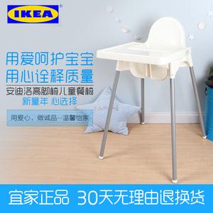 温馨宜家代购安迪洛餐椅儿童高脚椅宝宝餐椅婴儿餐椅便携儿童饭桌