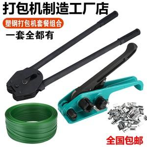 1608塑钢带手动手工打包机塑料带捆扎机加强耐磨型收拉紧器打包钳