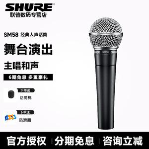 Shure/舒尔 sm58sm58s 专业演出有线话筒 舞台家用吉他弹唱动圈麦克风录音直播麦克风 现场演唱声卡套装全套