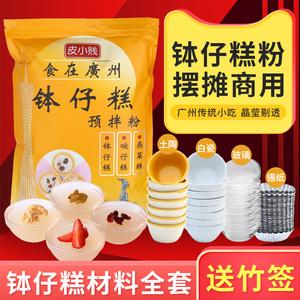 皮小贱钵仔糕粉1kg专用材料原味水晶果味砵仔糕碗仔糕粉摆摊商用