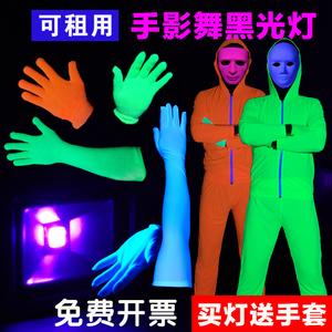 手影舞道具表演连体服夜光紫光黑光剧租借舞台黑光灯租赁荧光手套