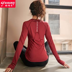 的確奇 春季修身長袖瑜伽服運動上衣女網紅跑步健身衣顯瘦速干t恤