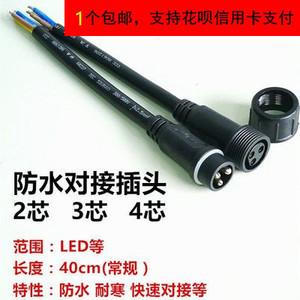 防水公母对接插头航空工业电源快速接头户外LED线插座234芯连接器