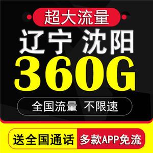 沈阳市中国移动4g动感地带电话靓号手机号码卡神州行5元全国套餐