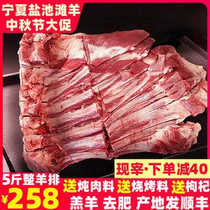 羊排新鲜5斤宁夏盐池滩羊肉现杀法式羊排骨烧烤半成品内蒙古新疆