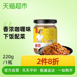 母亲佐餐牛肉酱220g咖喱味下饭配菜火锅料拌意面酱调味酱料拌饭酱
