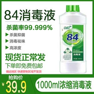 【顺丰包邮】84消毒液家用医院酒店除菌消毒液大瓶装漂白室内除菌