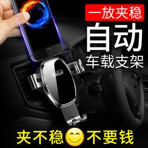 车载手机支架汽车用品万能通用型车内车上出风口支撑导航固定支驾
