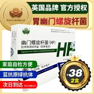 2盒英国UK品牌幽门螺旋杆菌检测试纸抗体抗原新品胃炎口臭正品