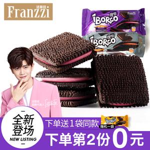 法丽兹 嘿曲草莓巧克力夹心曲奇饼干咖啡味网红休闲零食组合