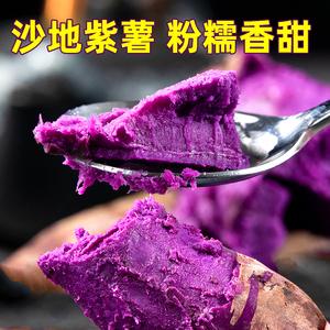 紫薯新鲜板栗红薯番薯地瓜蜜薯糖心10斤山芋烟薯香薯蔬菜农家自种