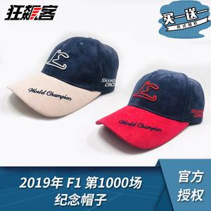 现货 F1赛车服饰2019年中国站上海站1000场纪念鸭舌帽平顶帽子