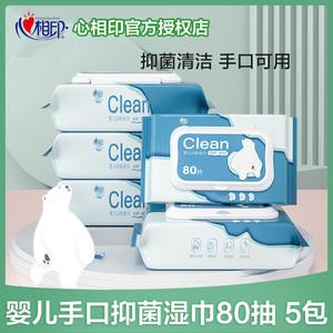 心相印婴儿护肤湿巾卫生湿巾80片装 抽取式湿纸巾5包纯水保湿