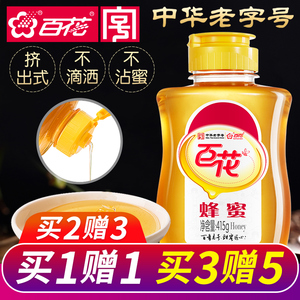 中华老字号百花牌蜂蜜纯正天然蜂蜜土取蜂巢蜂蜜峰蜜成熟蜂蜜