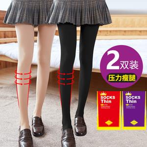 压力裤女冬瘦腿袜春秋薄款黑色丝袜光腿连裤袜神器美腿中厚打底裤