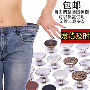 可调节牛仔裤扣子 裤子改腰围大小金属纽扣 免钉 可拆卸收腰纽扣