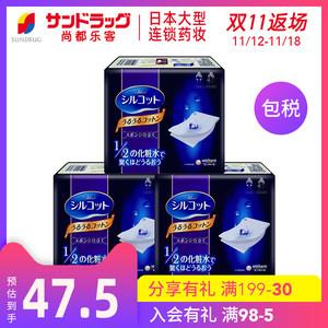 保税日本尤妮佳省水1/2化妆棉卸妆棉40片3盒湿敷拍打舒蔻Sundrug