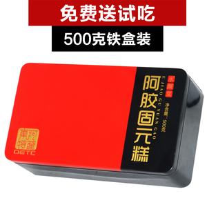 (限时19.9元)山东阿胶固元膏阿胶糕500g铁盒装即食手工男女士型