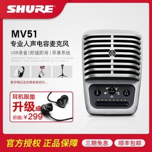 Shure/舒尔 MV51 USB录音电容话筒手机电脑K歌麦克风ipad录音配音