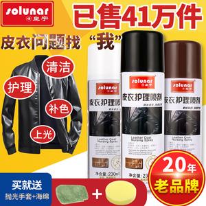 皇宇皮衣护理液剂无色通用绵羊真皮夹克黑皮革清洁去污上光保养油