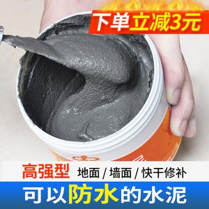 水泥地面修补砂浆堵漏王快干墙面填缝胶泥白水泥家用防水补漏神器
