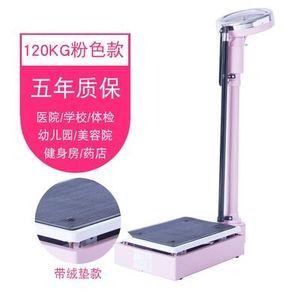 測身高體重秤測量儀醫用體檢機械人體稱藥店醫院兒童幼兒園用成人