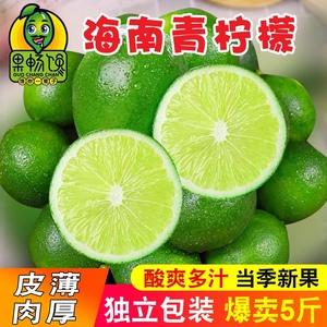 果畅馋海南青柠檬新鲜5斤一级好果香水青柠当季皮薄多汁批发包邮