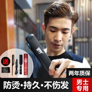 男士专用卷发烫发棒男生迷小型两用蓬松夹板电拉直发器男短发纹理