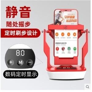 刷步器耐磨通用双用大手机金属微信运动加强版智能电动自动摇步器
