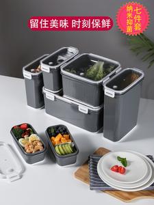 纳米抑菌保鲜盒7件套抗菌保鲜盒纳米冰箱食物保鲜水果便当盒组合