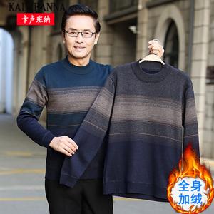 爸爸冬装加绒加厚毛衣中年男士圆领上衣秋冬款中老年男装保暖衣服