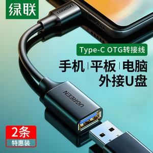 綠聯otg數據線轉接頭type-c轉usb3.0安卓通用tpc平板接u盤下載多功能優盤適用于蘋果電腦華為榮耀P40小米手機