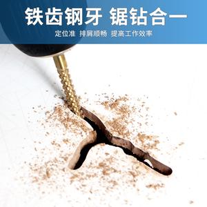 锯齿拉花钻头手电钻模型麻花多功能拉槽木工锯钻合一多用打孔开孔