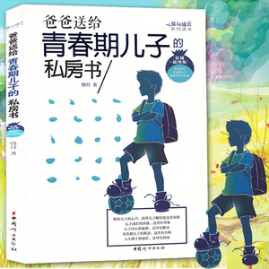 青春期男孩教育书籍 10-18岁爸爸送给青春期儿子的私房书 10~16岁青春期男孩心理生理早恋家庭性教育青少年早熟发育叛逆期教育孩子