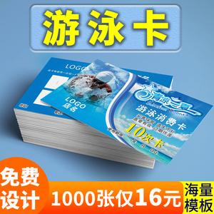 游泳卡定制洗澡卡印刷免费体验卡打印游泳馆印刷游泳卡定制作次卡名片会员卡免费设计包邮订做双面可烫金编码