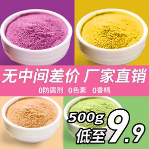 天然果蔬粉纯金瓜粉南瓜粉紫薯粉菠菜粉胡萝卜粉面点上色烘焙原料