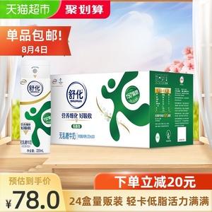 【薇娅推荐】伊利笑脸包舒化低脂无乳糖牛奶220ml*24盒/整箱