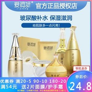 爱润妍官方正品化妆品专柜水乳霜精五件套专柜护肤玻尿酸补水套装