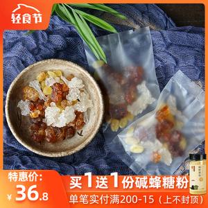 云娘食记 皂角米桃胶雪燕组合10小袋可搭银耳贵州双颊 送碱蜂糖粉