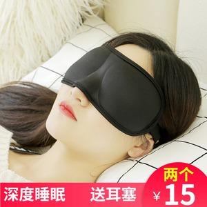 3D立体遮光睡眠眼罩男女通用学生午休睡觉助眠夏轻薄透气韩版成人
