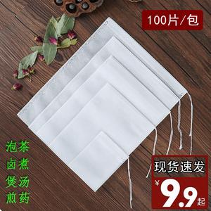 无纺布袋装药的小袋子汤袋隔渣袋药包袋泡脚料包袋中药粉末包装袋