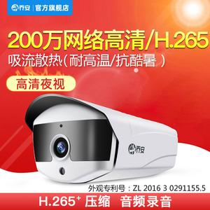 乔安网络数字摄像头 1080P高清夜视手机 室外家用监控器200W探头