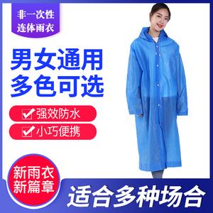 非一次性雨衣女成人韩国时尚徒步男骑行旅游加厚防水儿童户外雨披