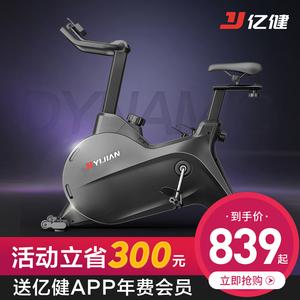 亿健动感单车磁控健身车自行脚踏运动器材室内减肥器锻炼房家用