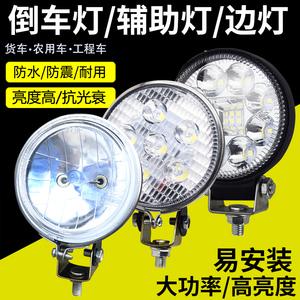 大货车倒车灯24V12伏汽车LED侧边灯轮胎腰灯射灯真空小太阳灯辅助