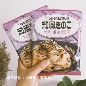 日本kewpie丘比日式酱油蘑菇意大利面酱黄油洋葱蘑菇面酱料 2人份