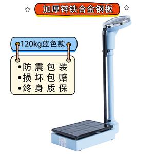 韓國高的電子稱體重秤兒童美容院大藥房新款體育人體商用測量尺帶