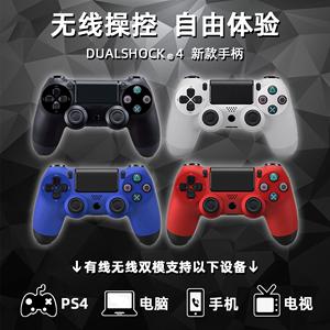 新款PS4無線手柄PRO盒裝支持藍牙有線USB電腦STEAM手機電視帶震動