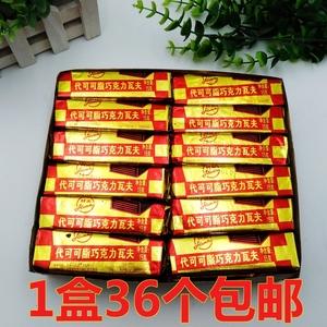 80后怀旧小零食天津环美代可可脂巧克力瓦夫威化饼干一盒36个包邮