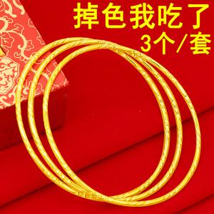 久不掉色  越南沙金手镯女三生三世正品纯金色假黄金光面首饰泰国
